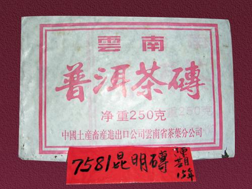 3349-昆明茶磚