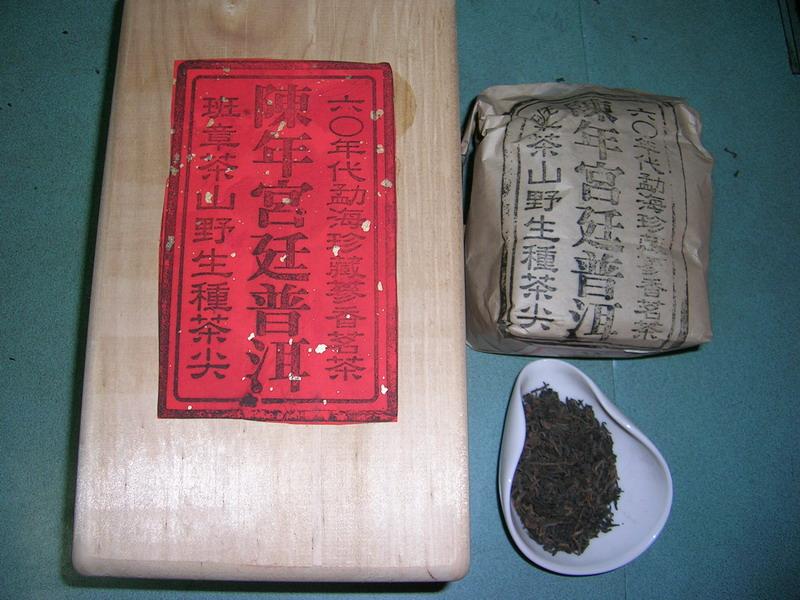 2037陳年宮廷普洱茶